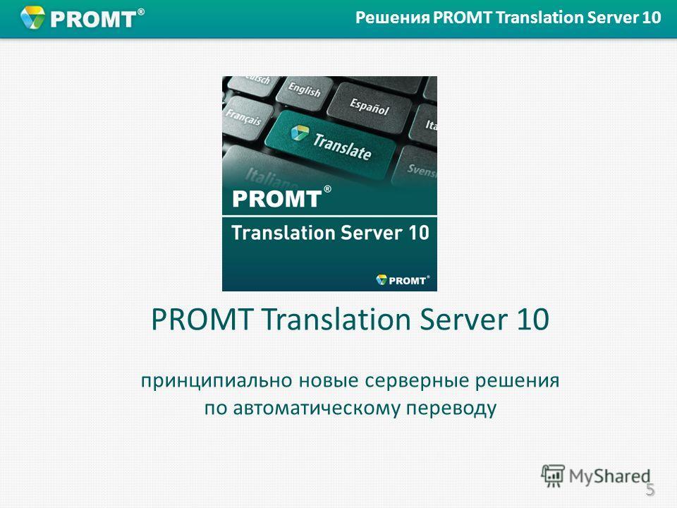 5 PROMT Translation Server 10 принципиально новые серверные решения по автоматическому переводу Решения PROMT Translation Server 10
