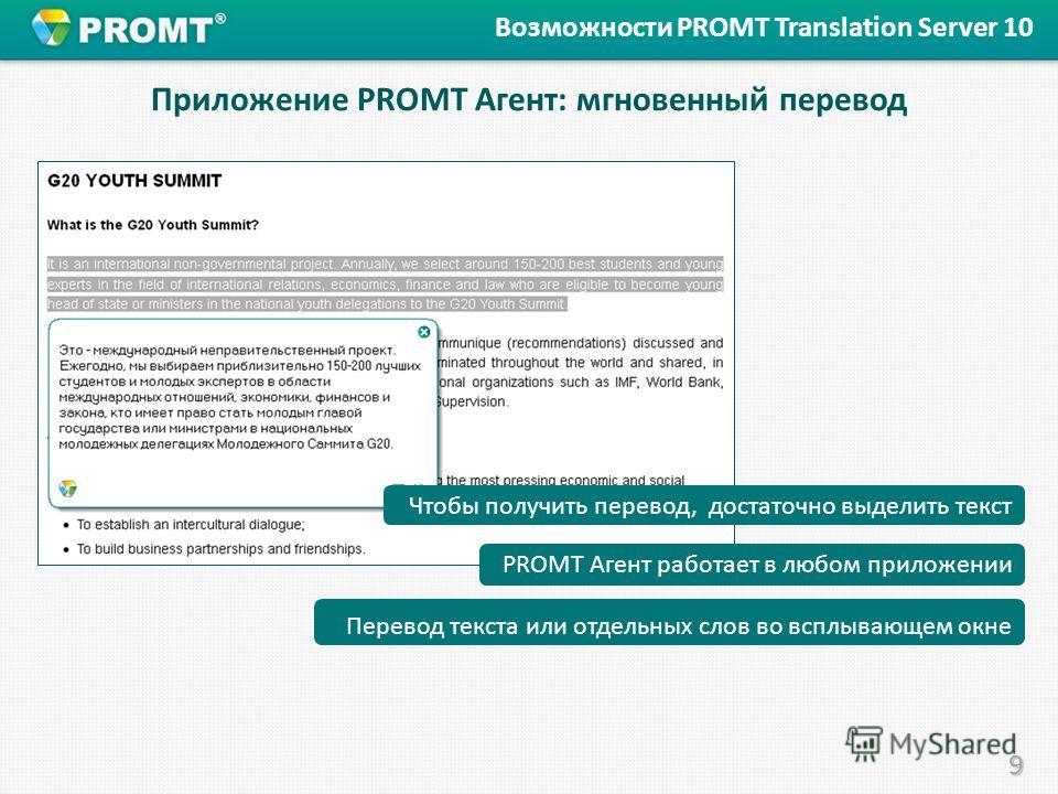 9 Приложение PROMT Агент: мгновенный перевод Чтобы получить перевод, достаточно выделить текст PROMT Агент работает в любом приложении Перевод текста или отдельных слов во всплывающем окне Возможности PROMT Translation Server 10