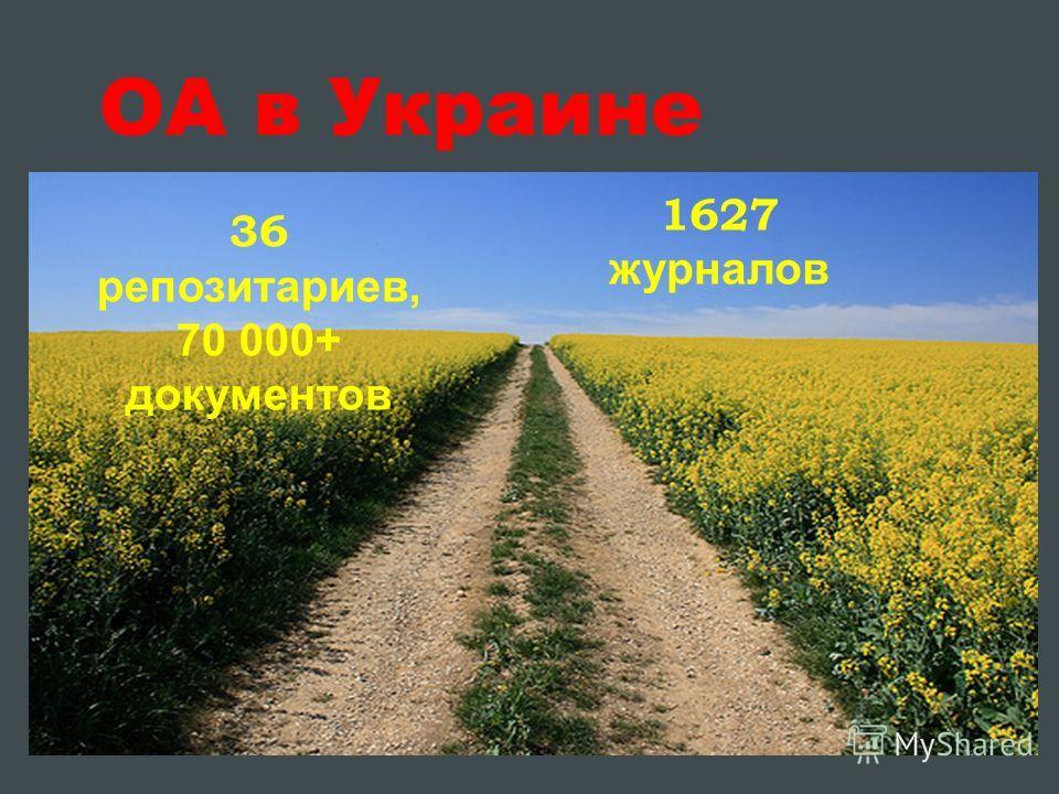 ОА в Украине 36 репозитариев, 70 000+ документов 1627 журналов