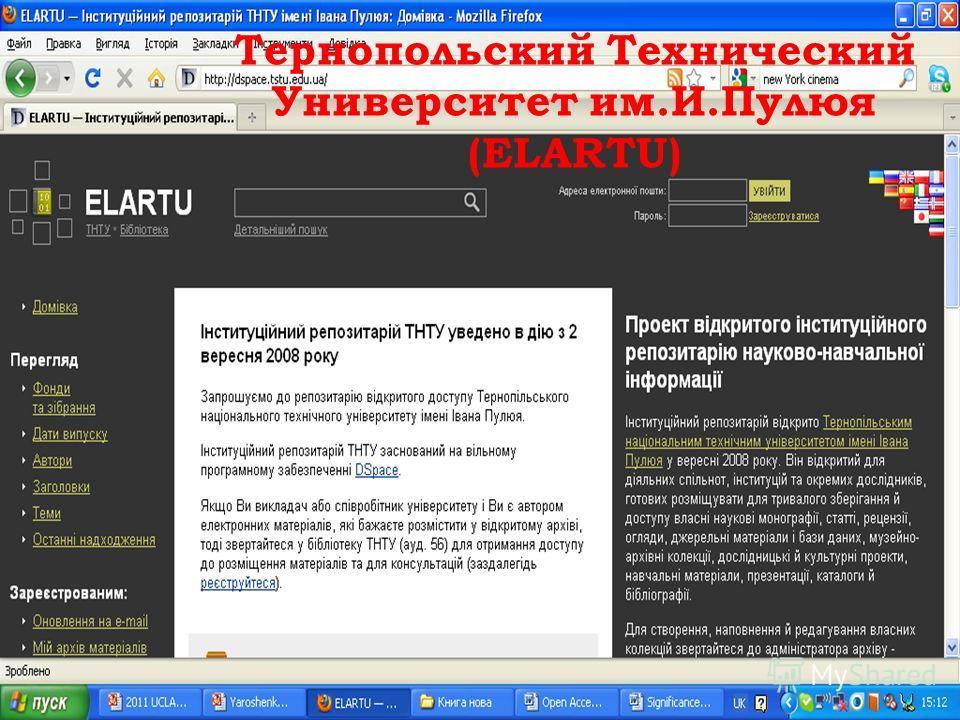 Тернопольский Технический Университет им.И.Пулюя (ELARTU)