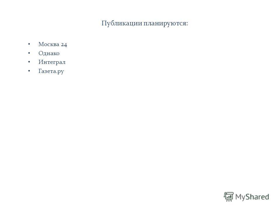 Москва 24 Однако Интеграл Газета.ру Публикации планируются: