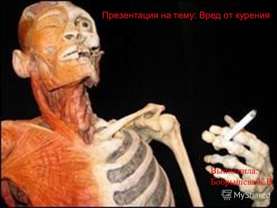 Презентация на тему: Вред от курения Выполнила: Бобрышева К.В.