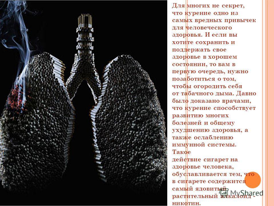 Для многих не секрет, что курение одно из самых вредных привычек для человеческого здоровья. И если вы хотите сохранить и поддержать свое здоровье в хорошем состоянии, то вам в первую очередь, нужно позаботиться о том, чтобы огородить себя от табачно