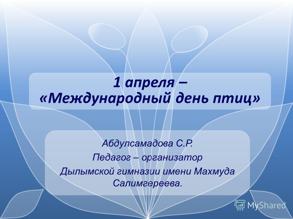 Абдулсамадова С.Р. Педагог – организатор Дылымской гимназии имени Махмуда Салимгереева. 1 апреля – «Международный день птиц»
