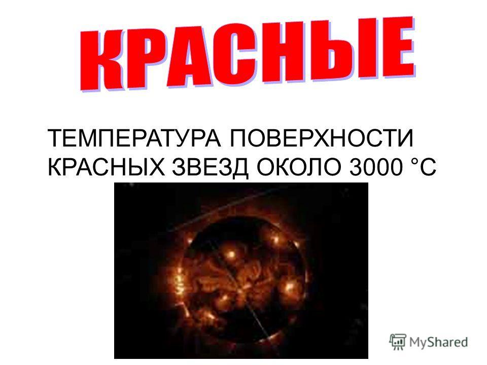 ТЕМПЕРАТУРА ПОВЕРХНОСТИ КРАСНЫХ ЗВЕЗД ОКОЛО 3000 °С