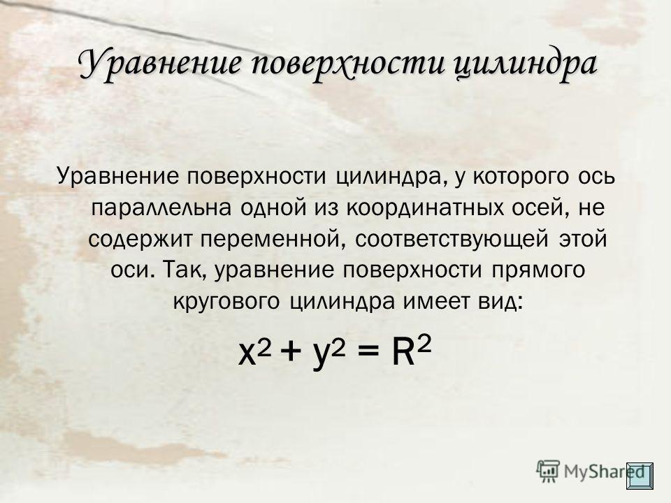 Объем цилиндра Объем любого цилиндра вычисляется по формуле V = SH, где S – площадь основания m, а H – высота, т.е. расстояние между плоскостями основания m и получающегося из m параллельным переносом на вектор xx второго основания m. Интересно, что