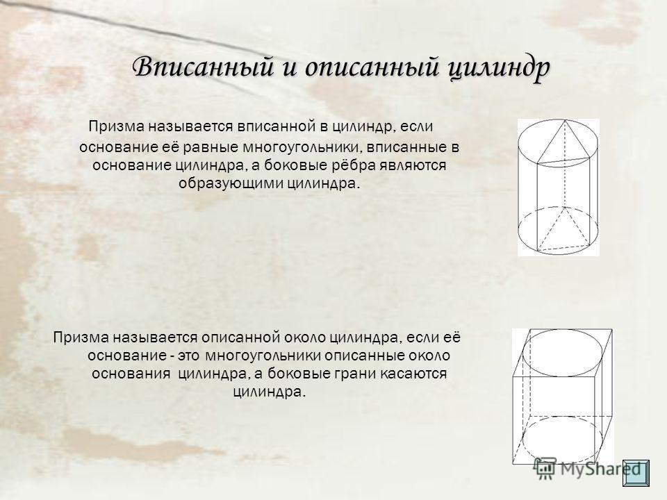 Сечения цилиндра прямоугольник осевым. Если секущая плоскость проходит через ось цилиндра, то сечение представляет собой прямоугольник, две стороны которого – образующие, а две другие – диаметры оснований цилиндра. Такое сечение называется осевым. кр