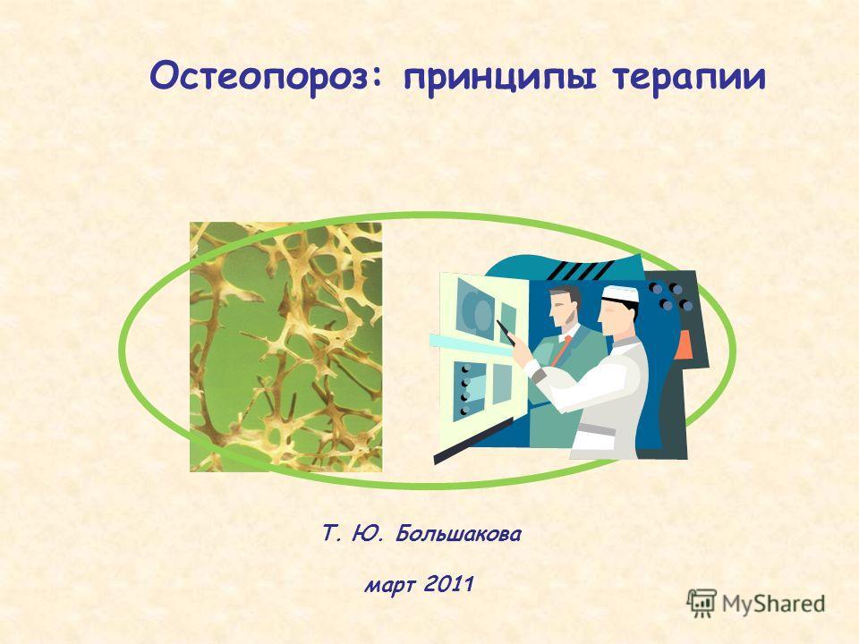 Остеопороз: принципы терапии Т. Ю. Большакова март 201 1