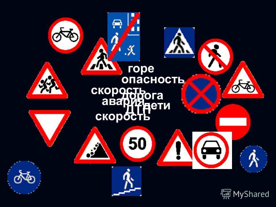 скорость опасность дорога скорость дети ДТП авария горе