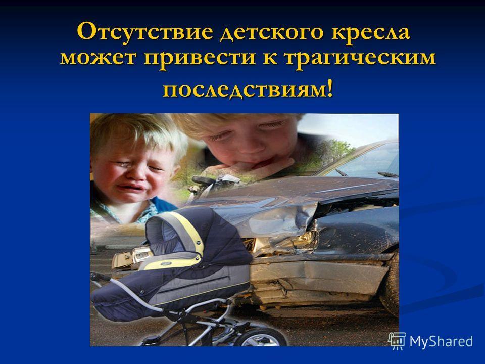 Отсутствие детского кресла может привести к трагическим последствиям!