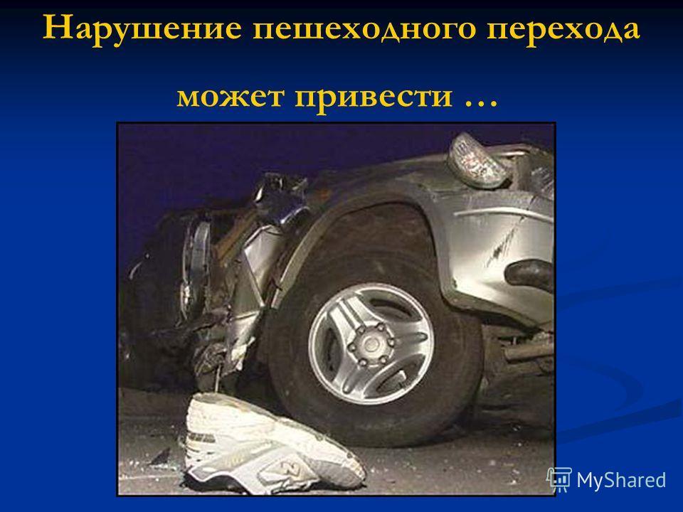Нарушение пешеходного перехода может привести …