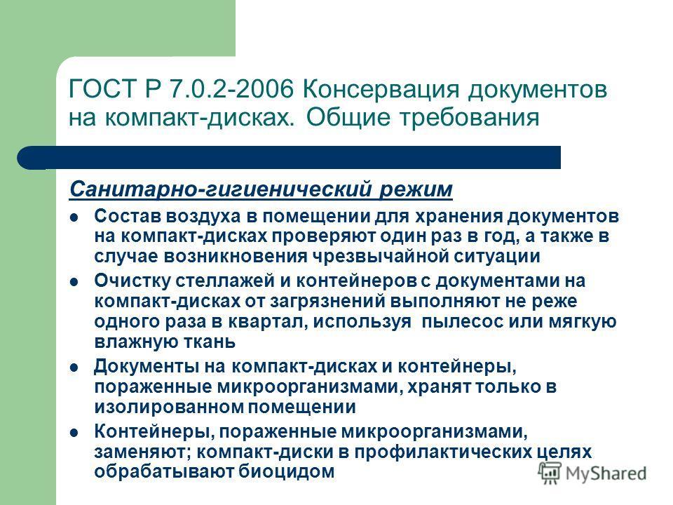 ГОСТ Р 7.0.2-2006 Консервация документов на компакт-дисках. Общие требования Санитарно-гигиенический режим Состав воздуха в помещении для хранения документов на компакт-дисках проверяют один раз в год, а также в случае возникновения чрезвычайной ситу