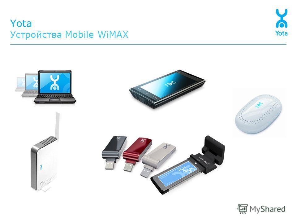 Yota Устройства Mobile WiMAX