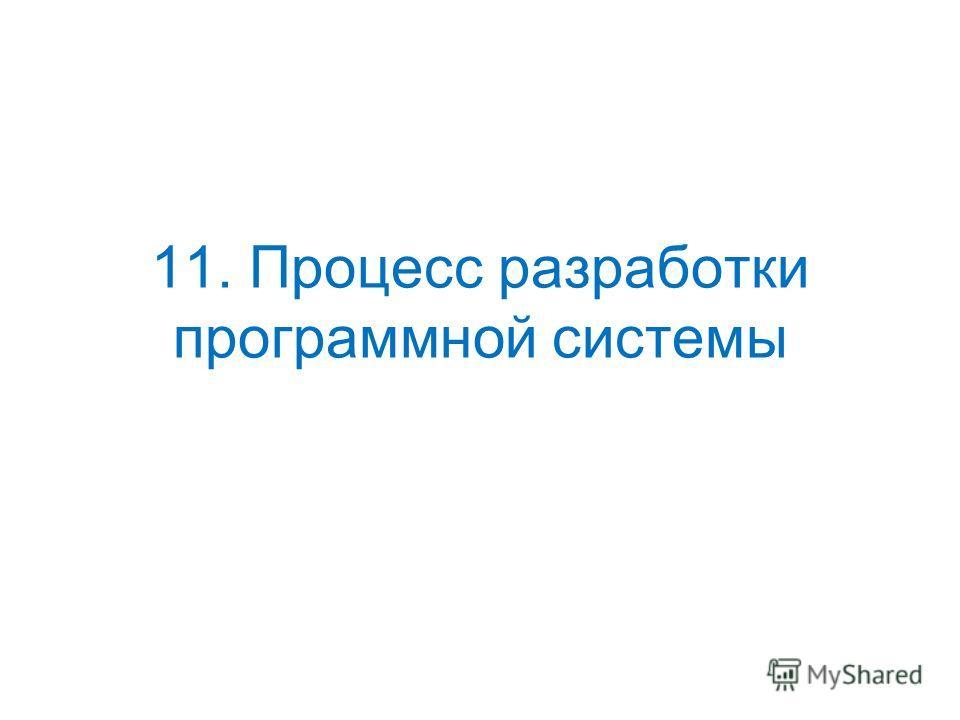 11. Процесс разработки программной системы