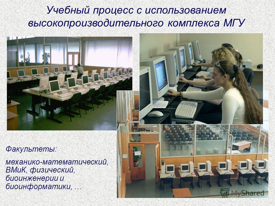 Учебный процесс с использованием высокопроизводительного комплекса МГУ Факультеты: механико-математический, ВМиК, физический, биоинженерии и биоинформатики, …