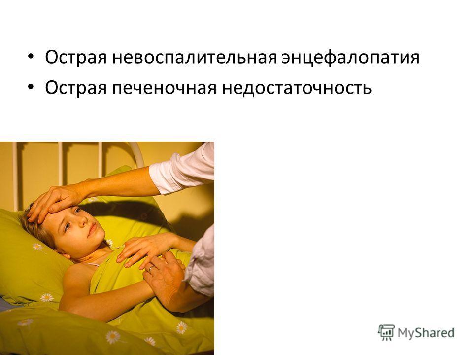 Острая невоспалительная энцефалопатия Острая печеночная недостаточность