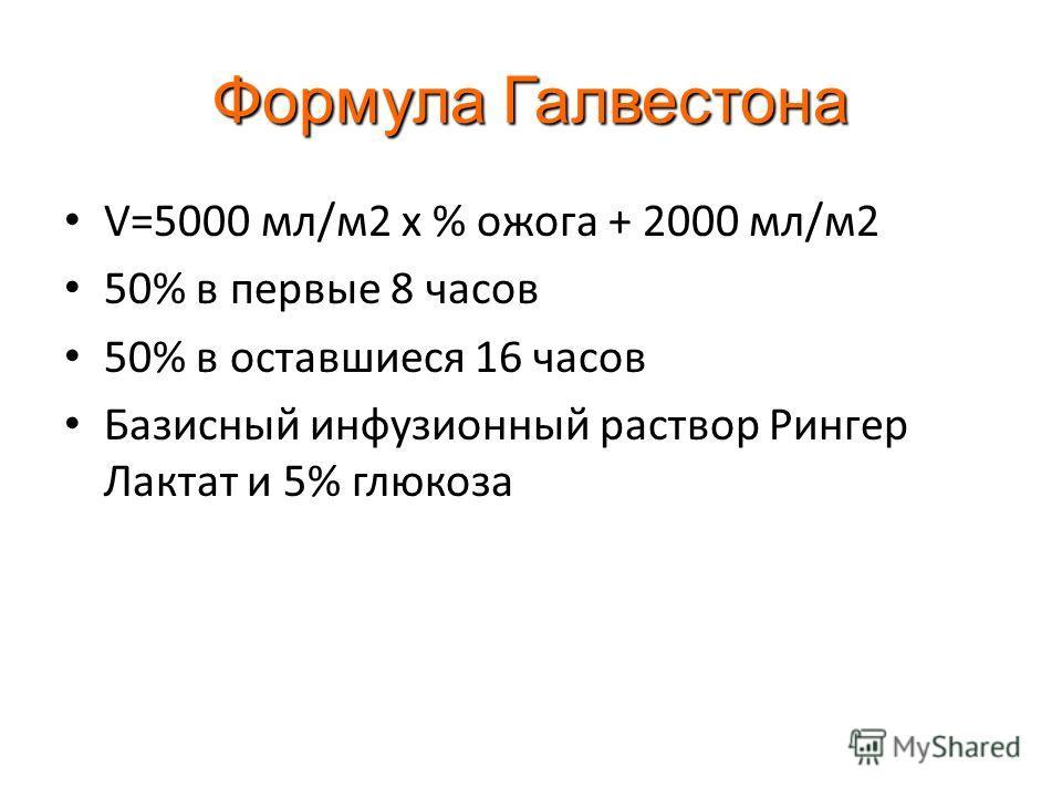 Формула Галвестона V=5000 мл/м2 х % ожога + 2000 мл/м2 50% в первые 8 часов 50% в оставшиеся 16 часов Базисный инфузионный раствор Рингер Лактат и 5% глюкоза