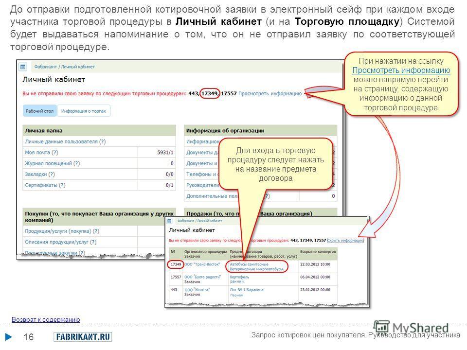 16 Возврат к содержанию До отправки подготовленной котировочной заявки в электронный сейф при каждом входе участника торговой процедуры в Личный кабинет (и на Торговую площадку) Системой будет выдаваться напоминание о том, что он не отправил заявку п