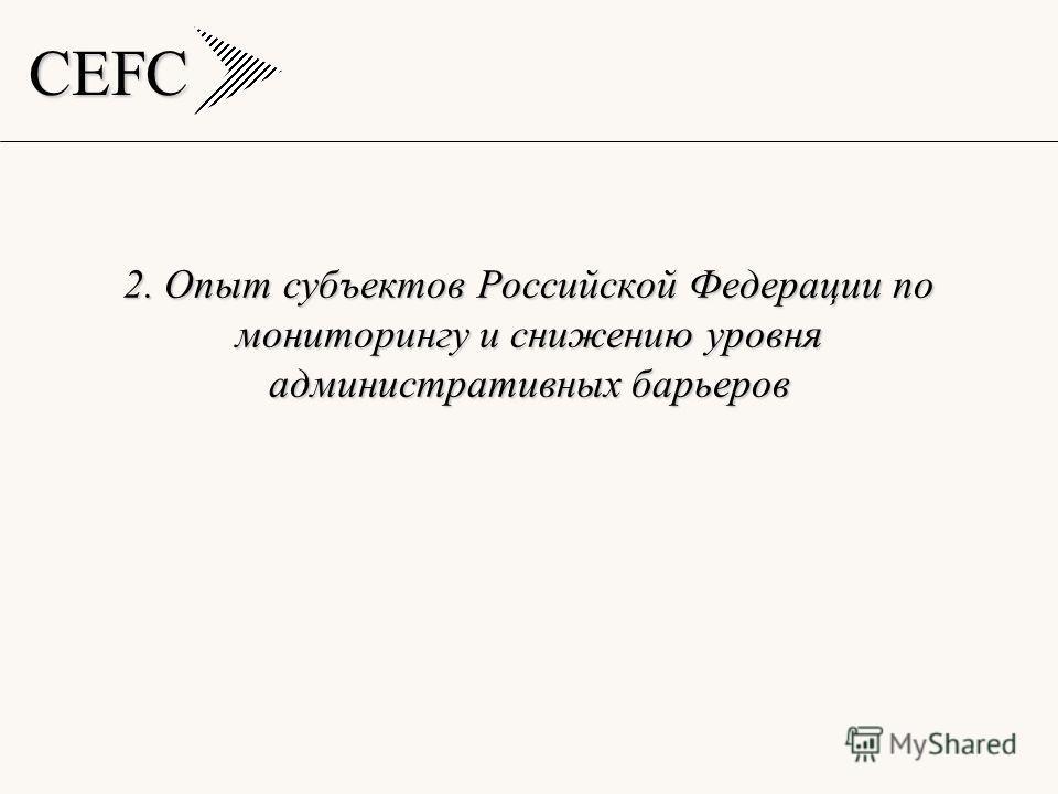 CEFC 2. Опыт субъектов Российской Федерации по мониторингу и снижению уровня административных барьеров