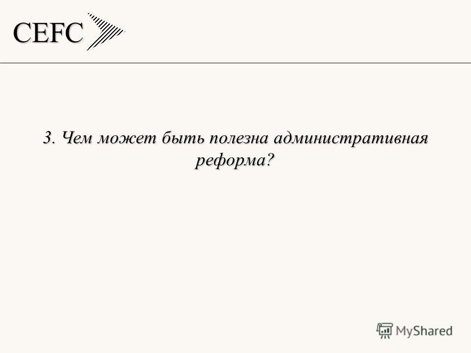 CEFC 3. Чем может быть полезна административная реформа?
