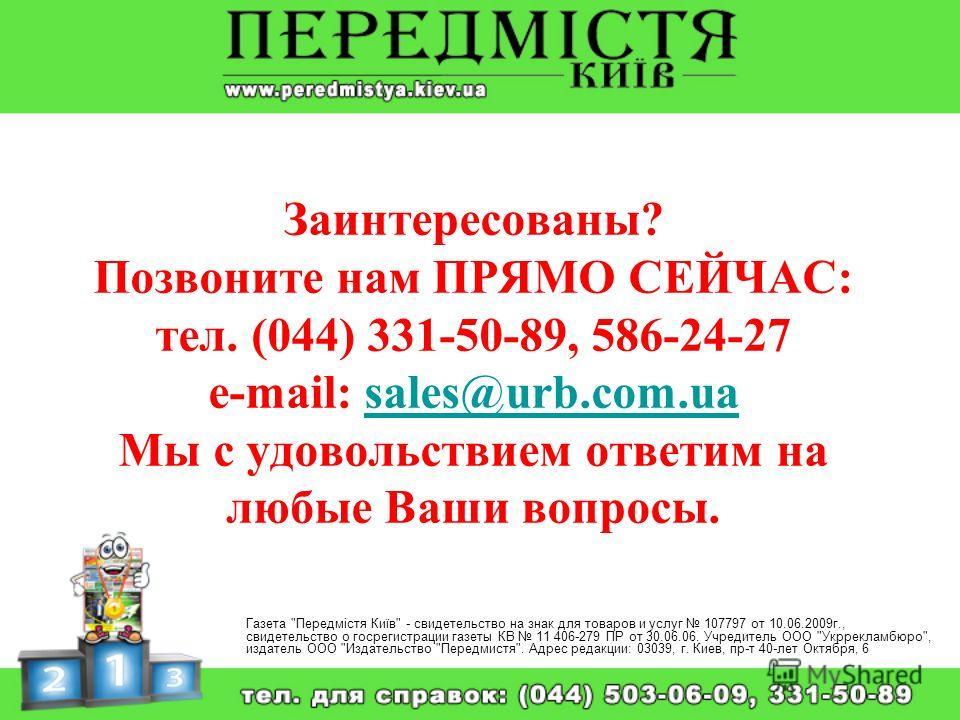 Заинтересованы? Позвоните нам ПРЯМО СЕЙЧАС: тел. (044) 331-50-89, 586-24-27 e-mail: sales@urb.com.ua Мы с удовольствием ответим на любые Ваши вопросы.sales@urb.com.ua Газета