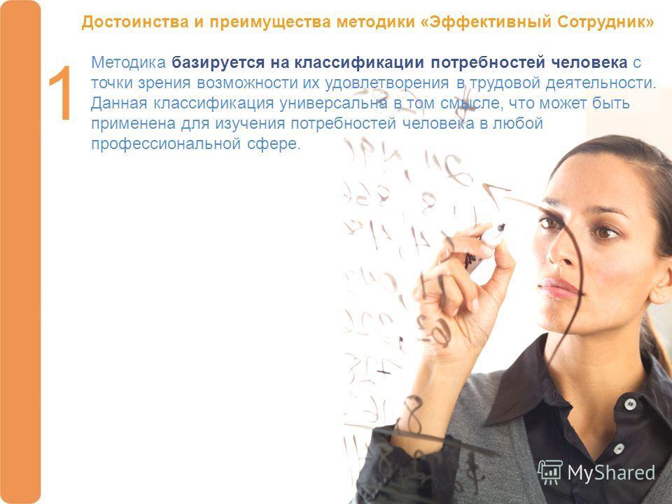 Методика базируется на классификации потребностей человека с точки зрения возможности их удовлетворения в трудовой деятельности. Данная классификация универсальна в том смысле, что может быть применена для изучения потребностей человека в любой профе