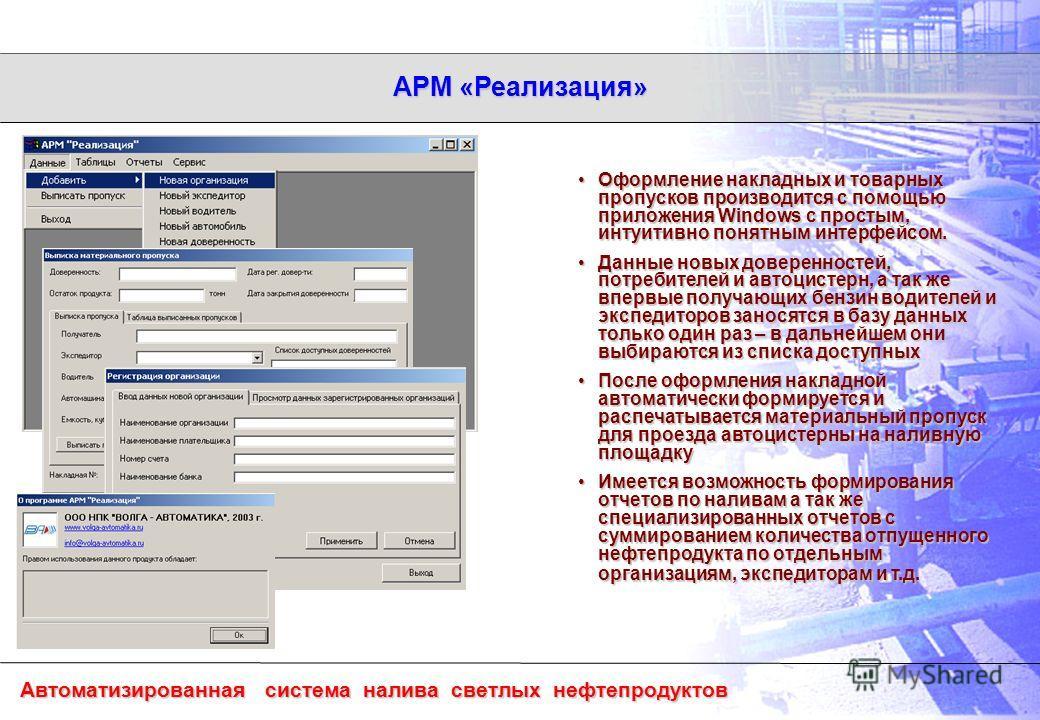Автоматизированная система налива светлых нефтепродуктов АРМ «Реализация» Оформление накладных и товарных пропусков производится с помощью приложения Windows с простым, интуитивно понятным интерфейсом.Оформление накладных и товарных пропусков произво