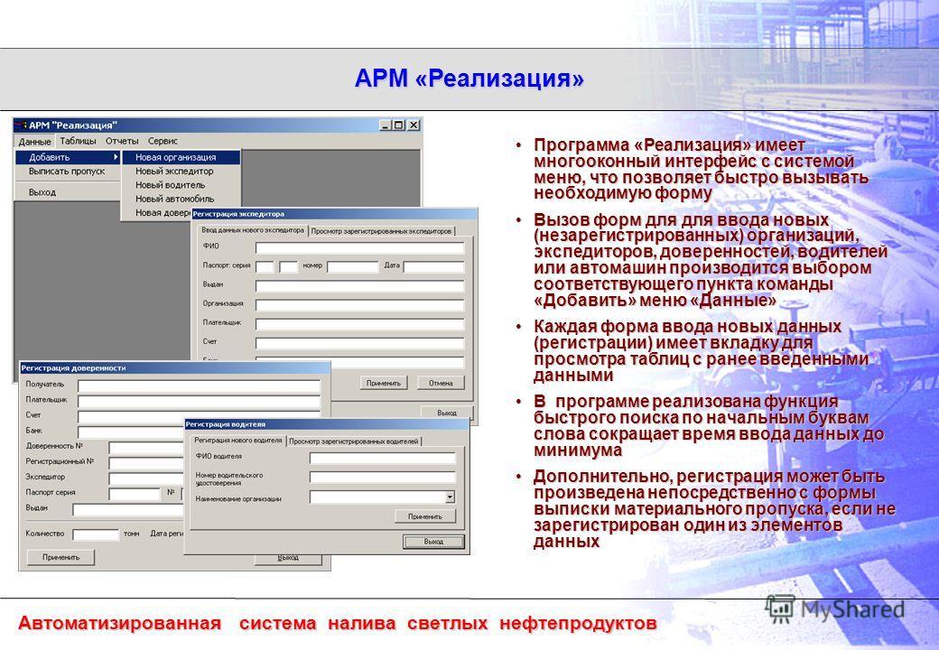 Автоматизированная система налива светлых нефтепродуктов АРМ «Реализация» Программа «Реализация» имеет многооконный интерфейс с системой меню, что позволяет быстро вызывать необходимую формуПрограмма «Реализация» имеет многооконный интерфейс с систем