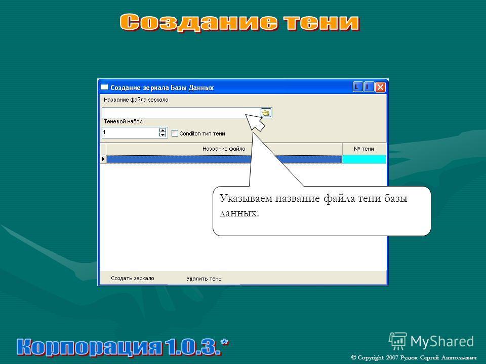 © Copyright 2007 Рудюк Сергей Анатольевич Указываем название файла тени базы данных.