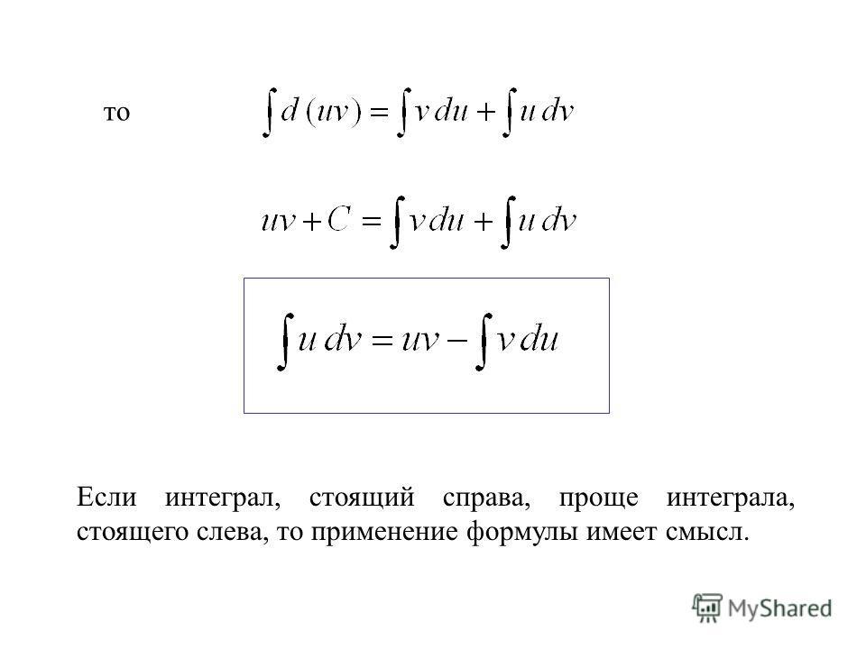 то Если интеграл, стоящий справа, проще интеграла, стоящего слева, то применение формулы имеет смысл.