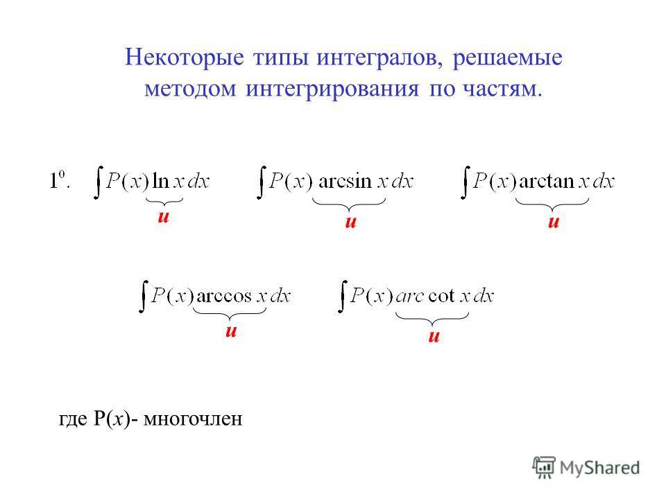 Некоторые типы интегралов, решаемые методом интегрирования по частям. где Р(х)- многочлен uu u u u