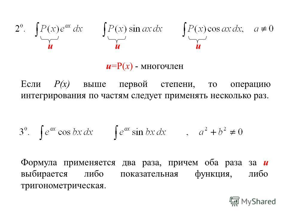 u=P(x) - многочлен Если Р(х) выше первой степени, то операцию интегрирования по частям следует применять несколько раз. uuu Формула применяется два раза, причем оба раза за u выбирается либо показательная функция, либо тригонометрическая.