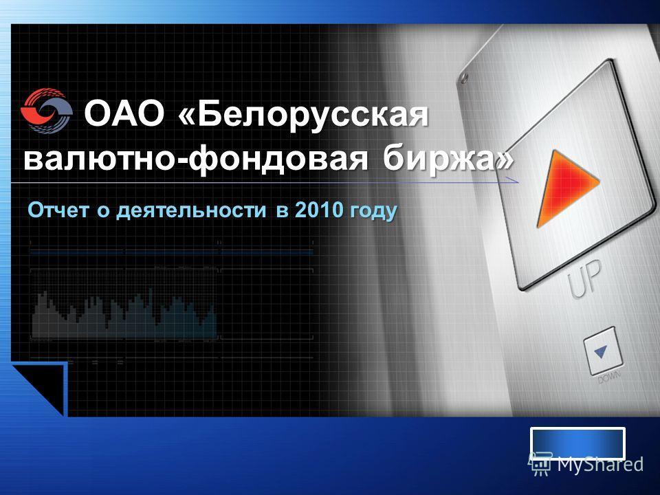 LOGO ОАО «Белорусская валютно-фондовая биржа» ОАО «Белорусская валютно-фондовая биржа» Отчет о деятельности в 2010 году