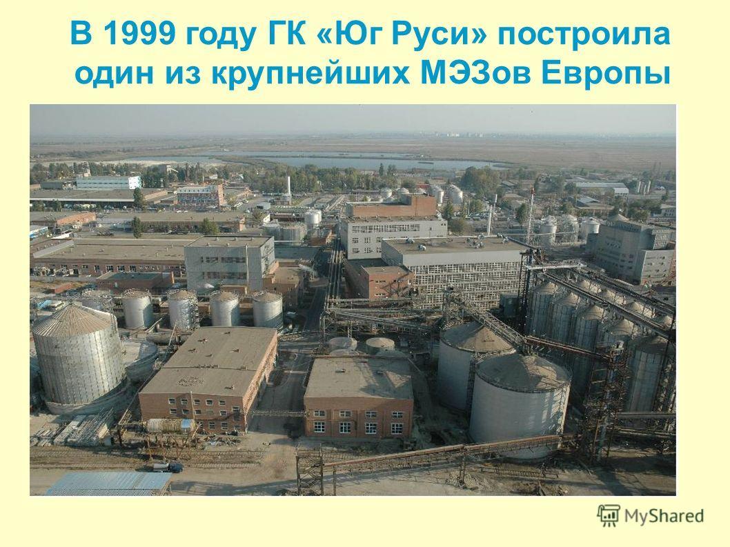 В 1999 году ГК «Юг Руси» построила один из крупнейших МЭЗов Европы