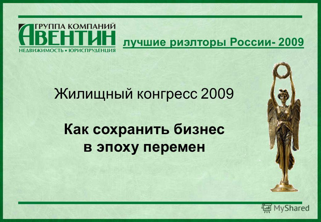 Жилищный конгресс 2009 Как сохранить бизнес в эпоху перемен лучшие риэлторы России- 2009