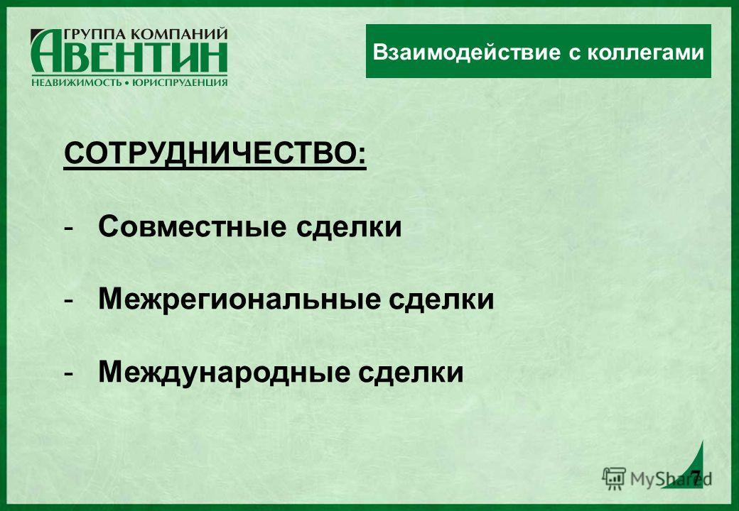 СОТРУДНИЧЕСТВО: -Совместные сделки -Межрегиональные сделки -Международные сделки 7 Взаимодействие с коллегами