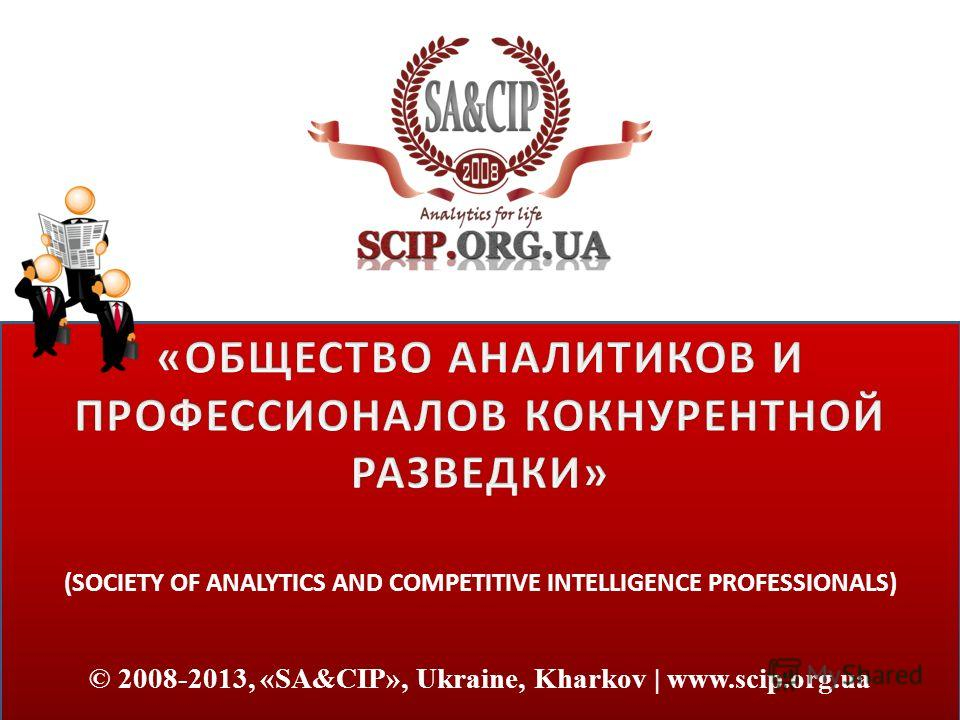 (SOCIETY OF ANALYTICS AND COMPETITIVE INTELLIGENCE PROFESSIONALS) © 2008-2013, «SA&CIP», Ukraine, Kharkov | www.scip.org.ua