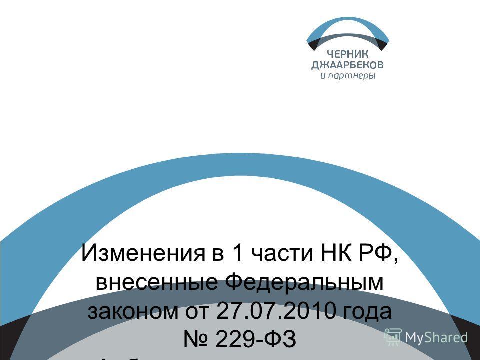 Изменения в 1 части НК РФ, внесенные Федеральным законом от 27.07.2010 года 229-ФЗ Арбитражная практика по налоговым спорам Особенности досудебного урегулирования налоговых споров