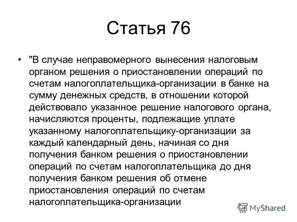 Статья 76