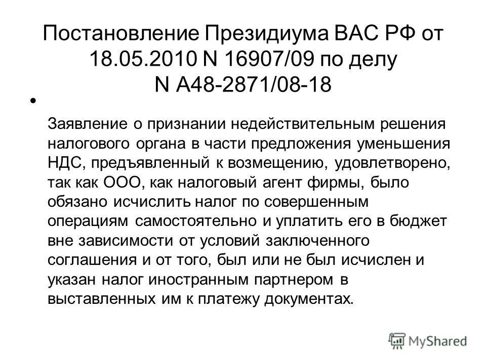 Постановление Президиума ВАС РФ от 18.05.2010 N 16907/09 по делу N А48-2871/08-18 Заявление о признании недействительным решения налогового органа в части предложения уменьшения НДС, предъявленный к возмещению, удовлетворено, так как ООО, как налогов