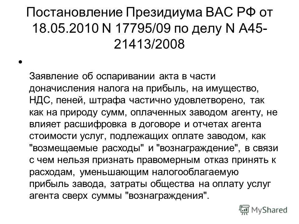 Постановление Президиума ВАС РФ от 18.05.2010 N 17795/09 по делу N А45- 21413/2008 Заявление об оспаривании акта в части доначисления налога на прибыль, на имущество, НДС, пеней, штрафа частично удовлетворено, так как на природу сумм, оплаченных заво