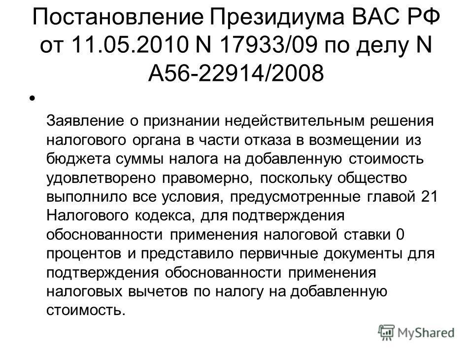 Постановление Президиума ВАС РФ от 11.05.2010 N 17933/09 по делу N А56-22914/2008 Заявление о признании недействительным решения налогового органа в части отказа в возмещении из бюджета суммы налога на добавленную стоимость удовлетворено правомерно,
