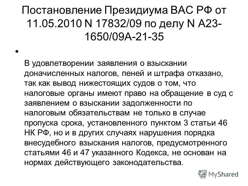 Постановление Президиума ВАС РФ от 11.05.2010 N 17832/09 по делу N А23- 1650/09А-21-35 В удовлетворении заявления о взыскании доначисленных налогов, пеней и штрафа отказано, так как вывод нижестоящих судов о том, что налоговые органы имеют право на о