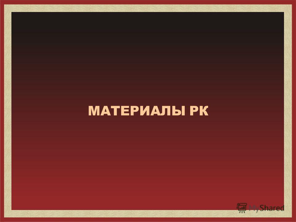 МАТЕРИАЛЫ РК