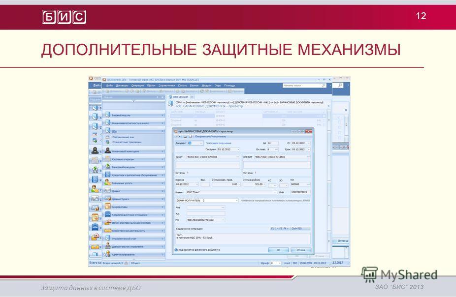 12 ДОПОЛНИТЕЛЬНЫЕ ЗАЩИТНЫЕ МЕХАНИЗМЫ Защита данных в системе ДБО