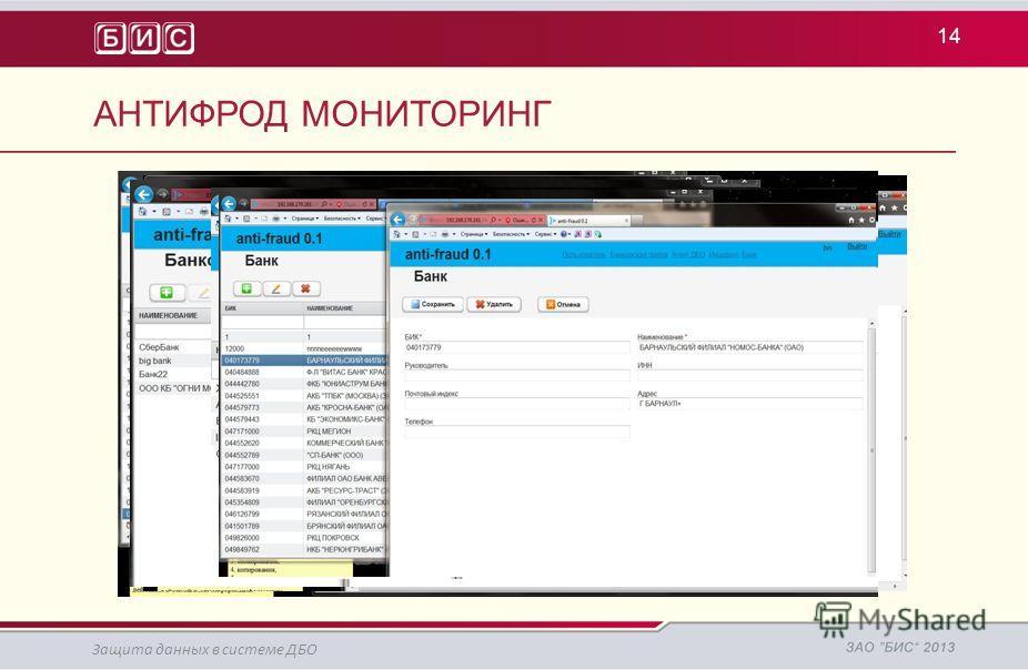 14 АНТИФРОД МОНИТОРИНГ Защита данных в системе ДБО