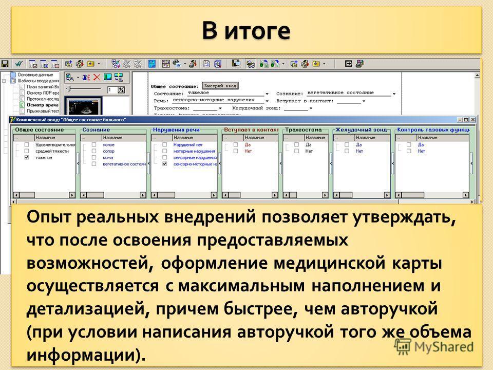 В итоге Дополнительные решения позволяют реализовать ввод данных максимально быстро, с использованием заранее подготовленных справочников, классификаторов, « шаблонов » и т. п. с минимальной необходимостью ввода текста с помощью клавиатуры. Опыт реал