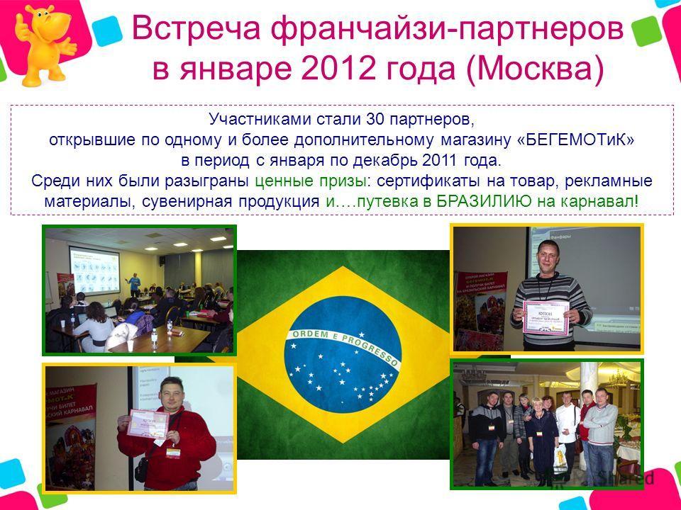 Встреча франчайзи-партнеров в январе 2012 года (Москва) Участниками стали 30 партнеров, открывшие по одному и более дополнительному магазину «БЕГЕМОТиК» в период с января по декабрь 2011 года. Среди них были разыграны ценные призы: сертификаты на тов