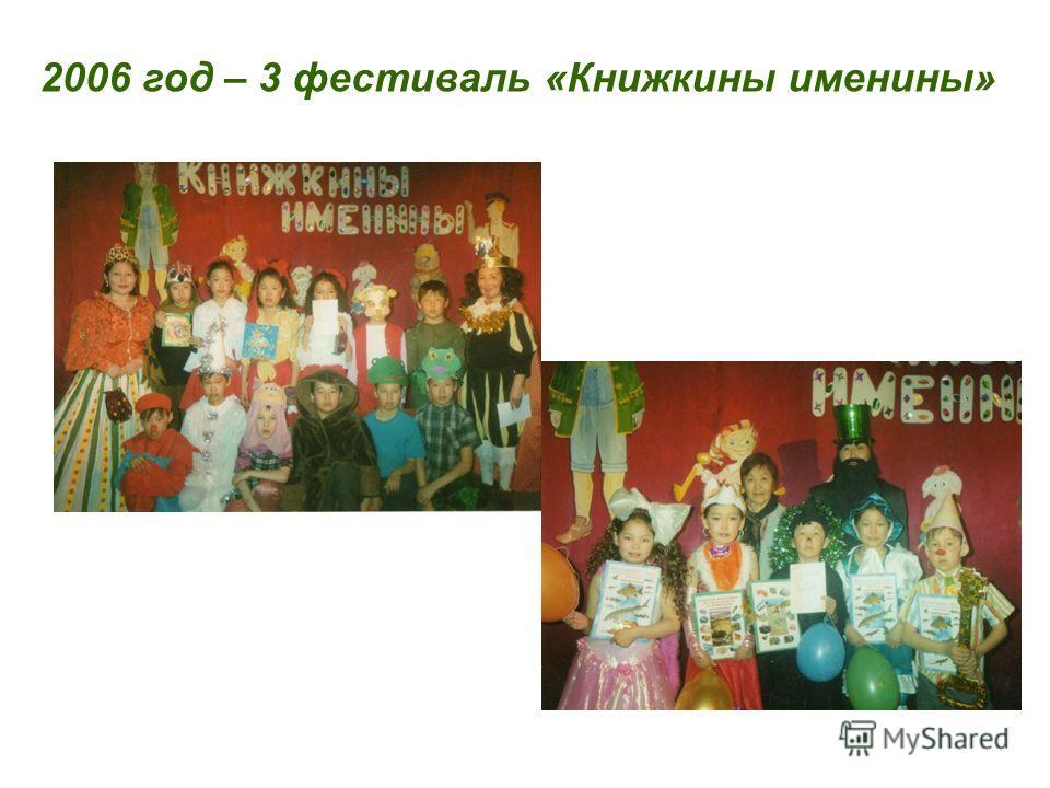 2006 год – 3 фестиваль «Книжкины именины»