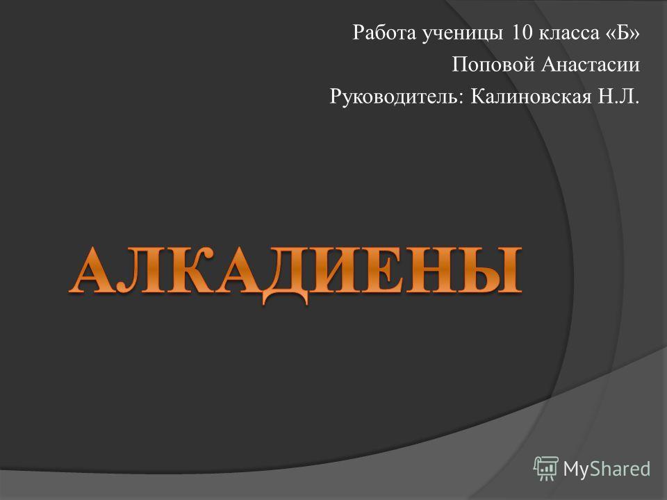 Работа ученицы 10 класса «Б» Поповой Анастасии Руководитель: Калиновская Н.Л.